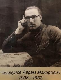Чмыхунов Аврам Макарович