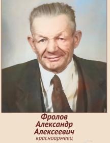 Фролов Александр Алексеевич