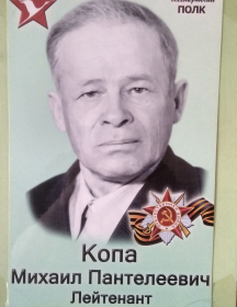 Копа Михаил Пантелеевич