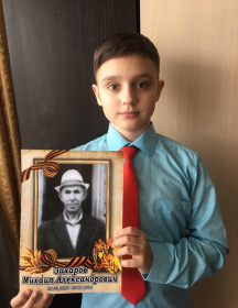 Захаров Михаил Александрович