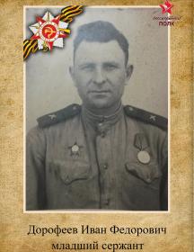 Дорофеев Иван Федорович