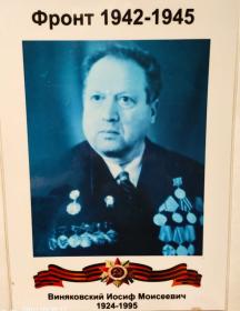 Виняковский Иосиф Моисеевич
