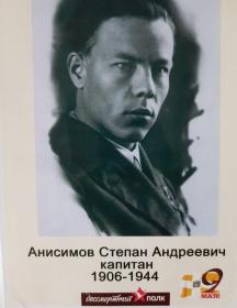 Анисимов Степан Андреевич