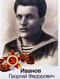 Иванов Георгий Фёдорович