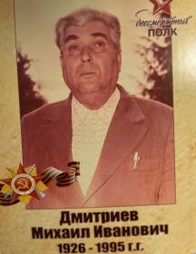 Дмитриев Михаил Иванович