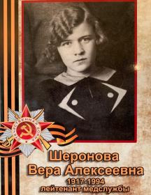 Шеронова Вера Алексеевна