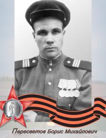 Пересветов Борис Михайлович