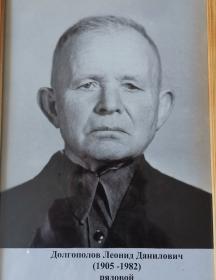 Долгополов Леонид Данилович