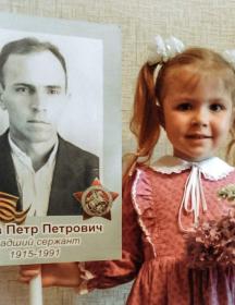 Попов Петр Петрович