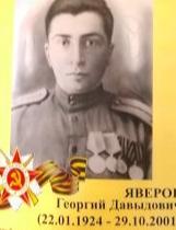 Яверов Георгий Давыдович