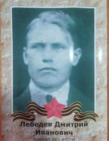 Лебедев Дмитрий Иванович