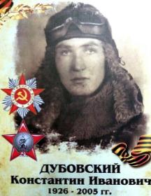 Дубовский Константин Иванович