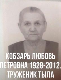 Кобзарь Любовь Петровна