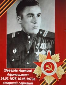 Шевелёв Алексей Афанасьевич
