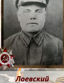 Лоевский Фёдор Игнатьевич