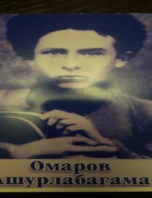 Омаров Ашурлабагама