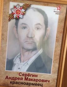 Серегин Андрей Макарович