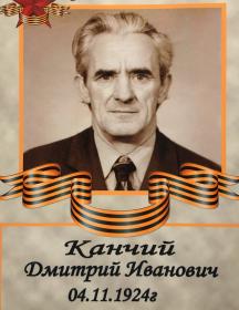 Канчий Дмитрий Иванович