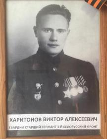 Харитонов Виктор Алексеевич