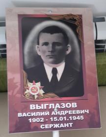 Выглазов Василий Андреевич
