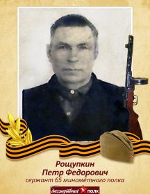 Рощупкин Петр Федорович
