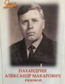 Пахандрин Александр Макарович
