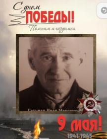 Гетьман Иван Максимович