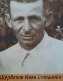 Щербаков Иван Степанович