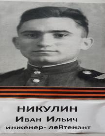 Никулин Иван Ильич