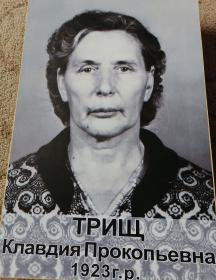 Трищ Клавдия Прокопьевна