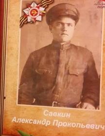 Савкин Александр Прокопьевич