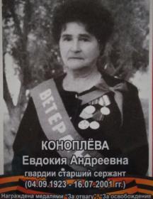 Коноплева Евдокия Андреевна