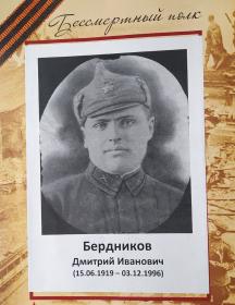 Бердников Дмитрий Иванович