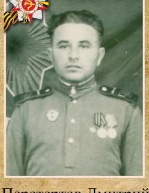 Перетертов Дмитрий Иванович