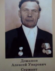 Домашов Алексей Уварович