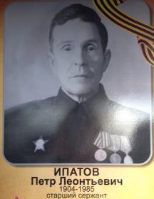 Ипатов Петр Леонтьевич