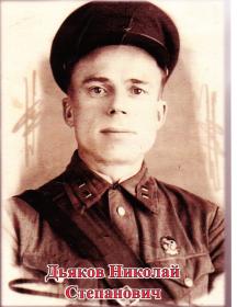 Дьяков Николай Степанович