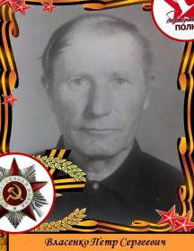 Власенко Петр Сергеевич