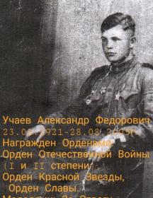 Учаев Александр Федорович