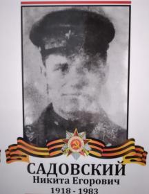 Садовский Никита Егорович