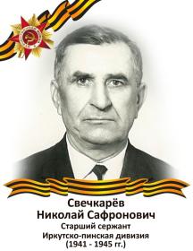 Свечкарев Николай Сафронович