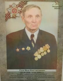 Гусев Иван Константинович