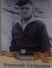 Бутиев Николай Петрович