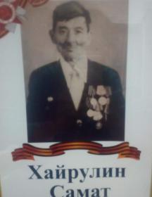 Хайрулин Самат