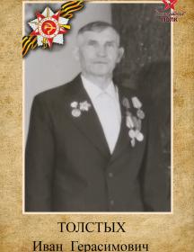 Толстых Иван Герасимович