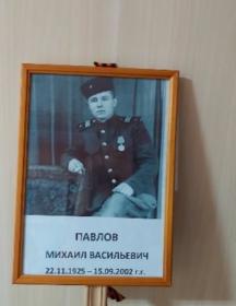 Павлов Михаил Васильевич