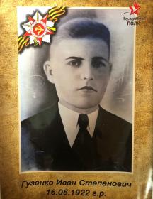 Гузенко Иван Степанович