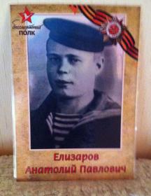 Елизаров Анатолий Павлович