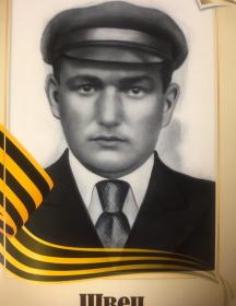 Швец Василий Степанович