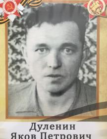 Дуленин Яков Петрович